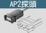 AP2探頭
