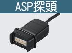 ASP探頭