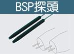 BSP探頭