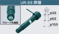 UR-SS探頭