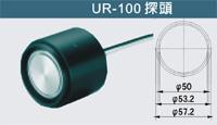 UR-100探頭