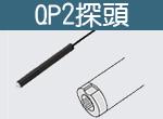 QPP探頭
